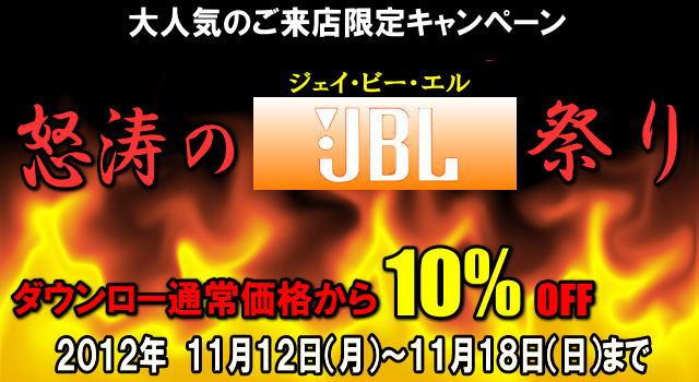 JBL製品の割引特価キャンペーン