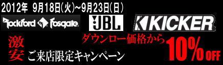ロックフォード、JBL、キッカーの割引キャンペーン実施中!