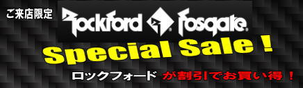ロックフォード製品割引キャンペーン