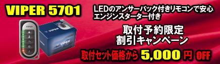 VIPER-5701割引キャンペーン