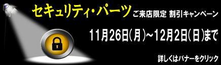 セキュリティパーツ割引キャンペーン 2012年11月26日~