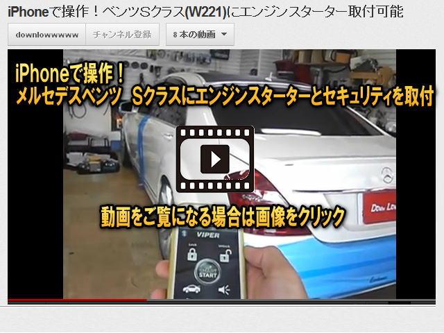 メルセデスベンツ Sクラス(W221型)にエンジンスターターとセキュリティを取り付けました。しかもiPhoneで操作