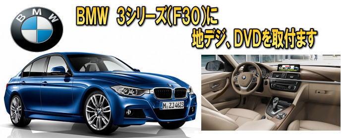 BMW3シリーズ(F30型)に地デジを取り付けます