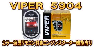 VIPER-5904 カラー液晶付きセキュリティ