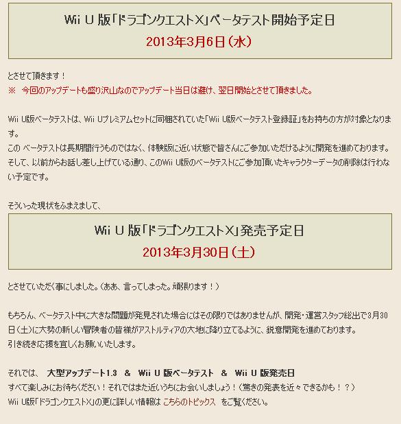 開発・運営だより ・第5号・  2013 2 18 |目覚めし冒険者の広場