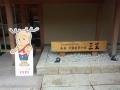 奈良 政府登録国際観光旅館 奈良万葉の宿 三笠