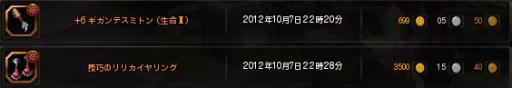 dragonnest 2012-10-07 23-14-59-465