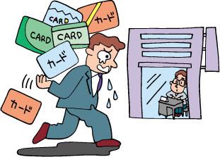 借入は、計画的に