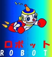 ロケットがロボットに 小2
