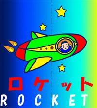 ロケットがロボットに 小1