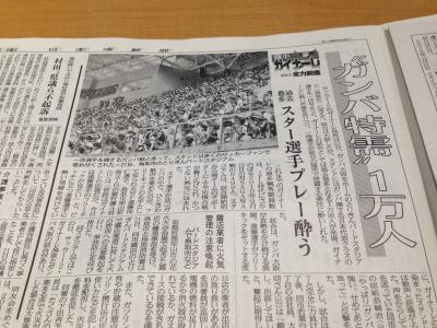 日本海新聞ガンバ特需8月22日