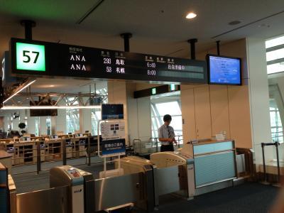 鳥取遠征 羽田空港
