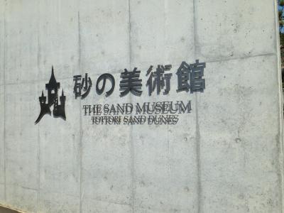 鳥取遠征 砂の美術館