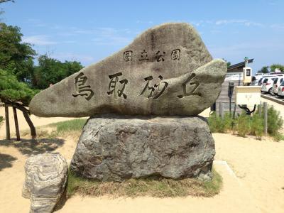 鳥取遠征 鳥取砂丘
