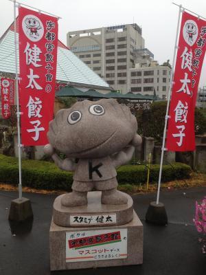 健太餃子(宇都宮)