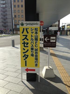 アルウィン 松本駅シャトルバス看板