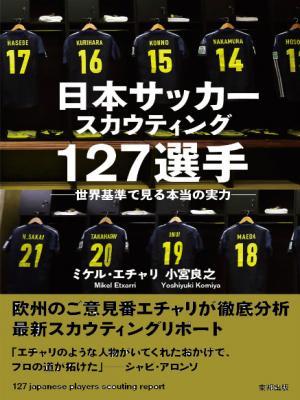 日本サッカースカウティング127選手 (2)