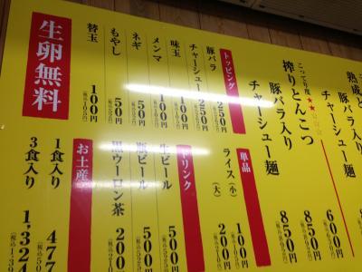 徳島ラーメンメニュー表