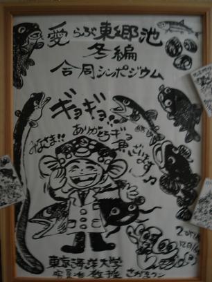 愛らぶ東郷池冬編