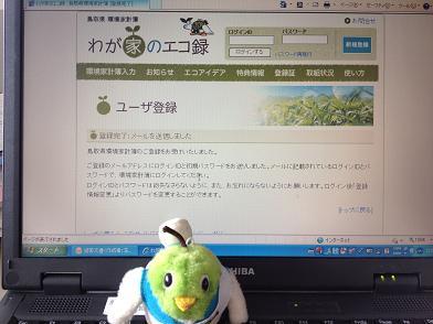 エコ録に登録!