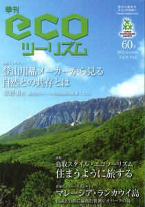 季刊ECOツーリズム60号