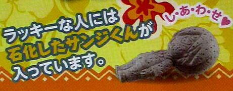 ラッキーな人には石化サンジくんが!?