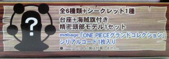 ワンピース グレートディープ・コレクション6(全6種+シクレ)