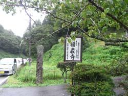 02福蔵寺