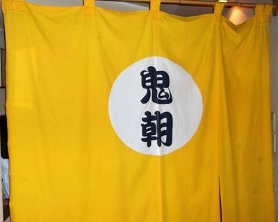 kichou1_20121226073442.jpg