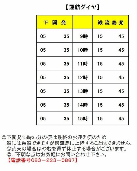 巌流島時刻表
