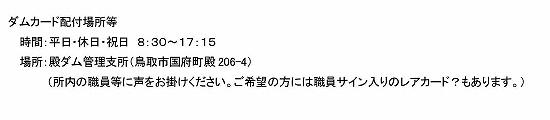 殿ダムカード3.jpg