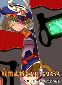 戦国武将姫MURAMASA HR九鬼嘉隆