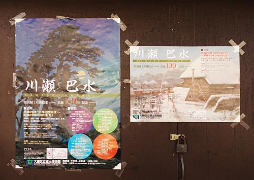 DSC05970のコピー
