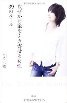 ワタナベ薫の本
