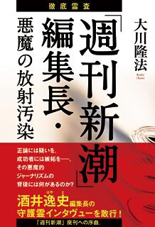 徹底霊査「週刊新潮」編集長・悪魔の放射汚染