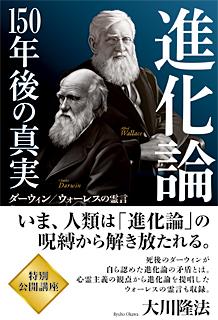 進化論―150年後の真実