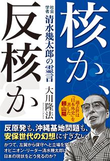 核か、反核か―社会学者・清水幾太郎の霊言