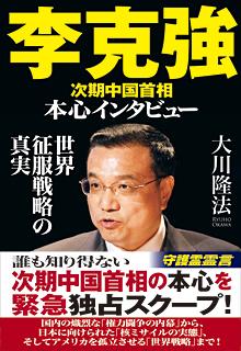 李克強 次期中国首相 本心インタビュー―世界征服戦略の真実