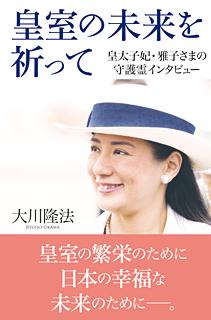 皇室の未来を祈って―皇太子妃・雅子さまの守護霊インタビュー
