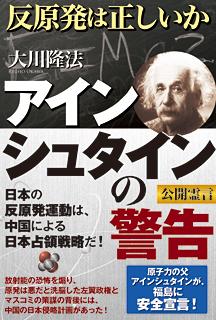 アインシュタインの警告