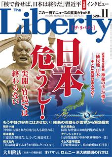 The Liberty (ザ・リバティ) 2012年 11月号