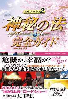 映画「神秘の法」完全ガイド 公式ガイドブック(2)