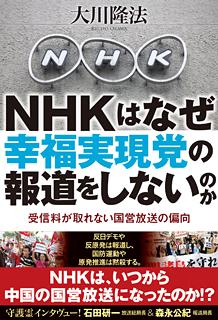 NHKはなぜ幸福実現党の報道をしないのか―受信料が取れない国営放送の偏向