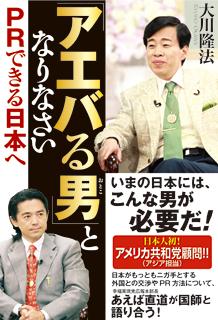 「アエバる男」となりなさい―PRできる日本へ