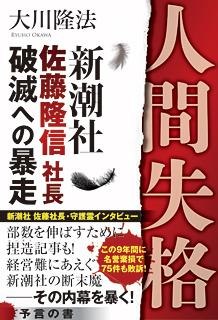 人間失格―新潮社 佐藤隆信社長・破壊への暴走