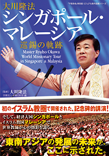 大川隆法シンガポール・マレーシア巡錫の軌跡 (「不惜身命」特別版・ビジュアル海外巡錫シリーズ)