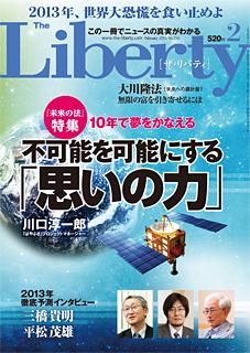 The Liberty (ザ・リバティ) 2013年 02月号