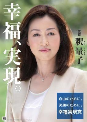 幸福実現党・釈量子ポスター