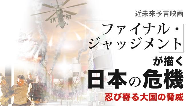 近未来予言映画 「ファイナル・ジャッジメント」が描く日本の危機