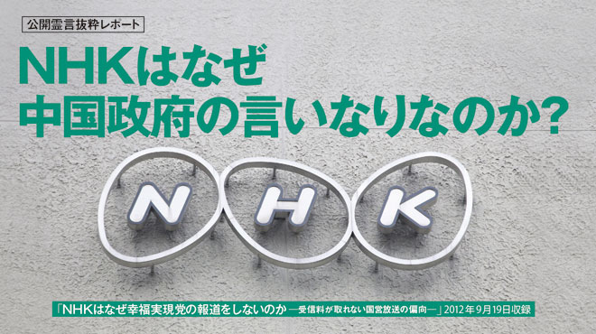 NHKはなぜ中国政府の言いなりなのか?